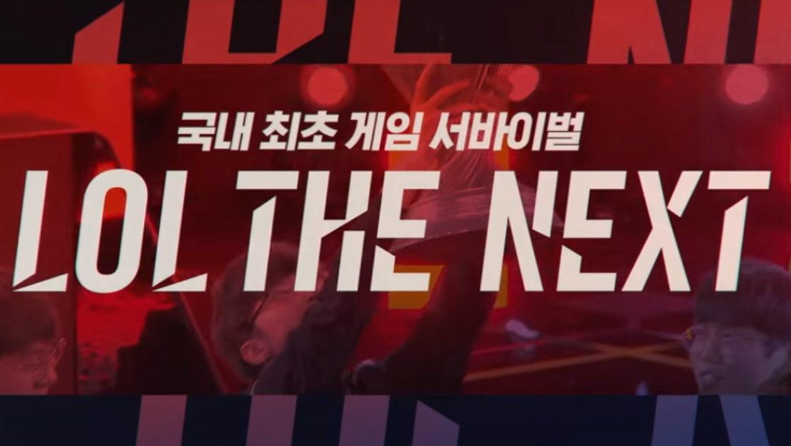 League of Legends tendrá un reality show llamado LOL THE NEXT – LoL News